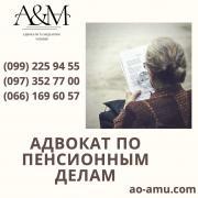 Адвокат по пенсійних справах, юрист Харків