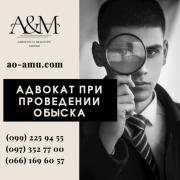 Адвокат при проведенні обшуку, юрист Харків