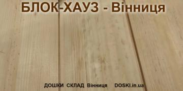 Блок-хаус - Вінниця