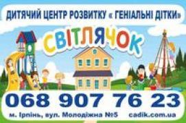 """Часный детский садик """"Світлячок, геніальні дітки"""""""