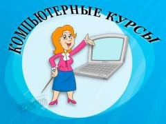 Computer courses in Kharkov