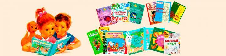 Детские книги Clever-book