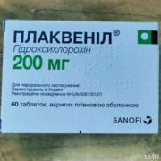 Фармацевтичний компас (Плаквеніл, Иммарда)