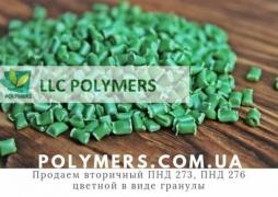 Granule recycled polyethylene of low pressure 273, 276, 266