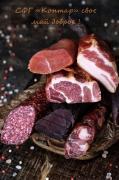 Крафтове сирокопчене м'ясо Бастурма, Махан, Курхан та багато ін