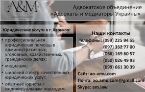 Медіація, переговори в цивільних спорах, юрист Харків