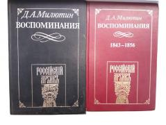 Memoirs of field Marshal count Dmitry A. Miliutin