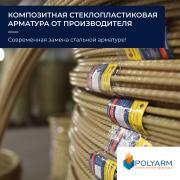 Polyarm - композитная арматура и кладочная сетка