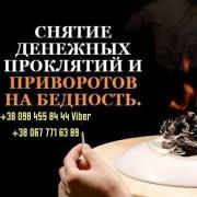 Помощь мага в Харькове. Гадание. Снятие порчи. Приворот