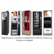 Продаємо в розстрочку/кредит кавові та снекові автомати Rheavend