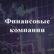 Sale of financial companies in Ukraine