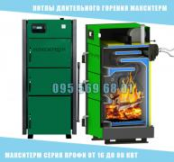 The solid fuel boiler maxiterm