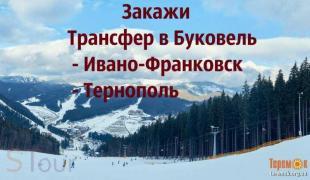 Трансфер Буковель / автобус Буковель / Львів Буковель / Тернопіль Буковель