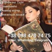 Ворожка Анжела. Експрес ворожіння Дніпро