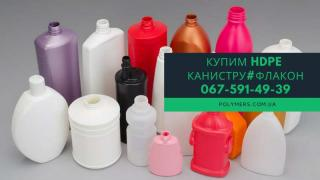 We buy plastic waste in bulk without the toilet. PS, HDPE, PP, PEBD