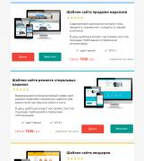 Website development, Landing page